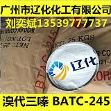 8x8x com市辽化化工 韩国宇进溴代三嗪 BATC-245 高效环保阻燃剂 中国总代理;