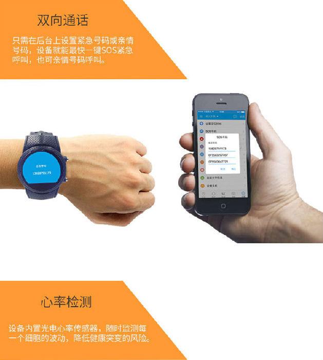 树懒W578B司法定位手环社区矫正电子腕表防水防拆远程监管app;