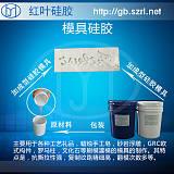 耐撕拉模具硅胶 耐高温液体硅胶 模具硅胶