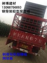 河北邢台市钢骨架轻型楼板 就选专业的神博板业