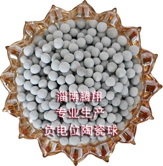腾翔负电位陶瓷球对人体健康的益处有哪些?