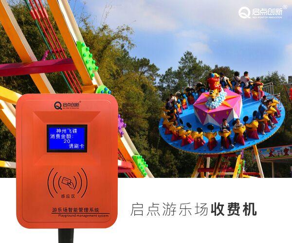 深圳游乐场刷卡机系统,游乐场售票系统,游乐场消费机