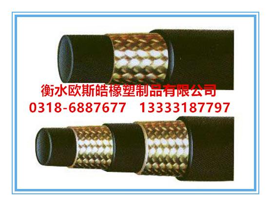 欧斯皓两层钢丝编织软管;