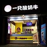 重慶大渡口加盟一只酸奶牛前景怎么樣