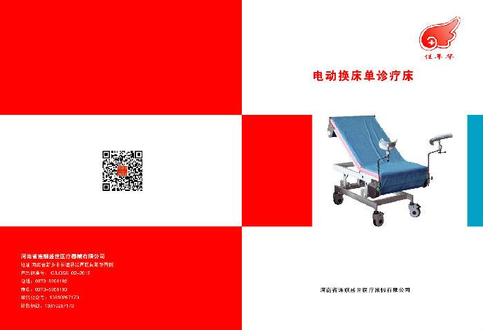 河南省连旗公司供应换床单B超床厂家说明书