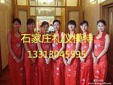 石家庄礼仪模特服务中心;
