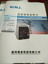智能断路器RMW1-6300/4P 6300A抽屉式