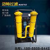 工程汽轮机润滑油滤油机/MLYJ-63双筒高精度滤油小车