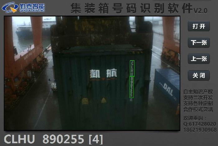 供应港口智能理货集装箱箱号识别;