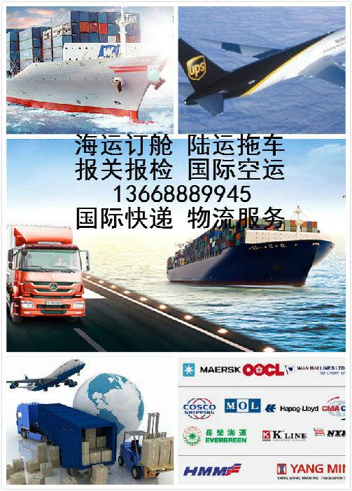 青岛马士基 订舱代理 青岛港国际海运订舱 货运代理 货代;