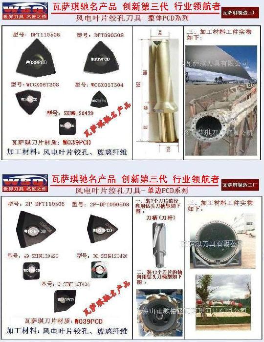 厂家直销金刚石PCD/PCBN超硬数控刀具