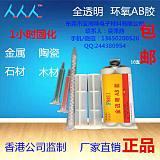 环氧树脂ab胶透明防腐1小时50ml双管结构胶可粘玻璃塑胶水晶AB胶;