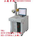 供应上海平湖光纤激光打标机 天津打标机 山东激光打标机 上虞激光打标机;