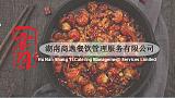 湖南宴问湘派海鲜品牌加盟;