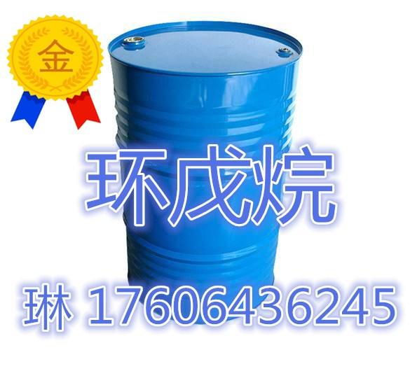 齐鲁石化直销环戊烷 99高含量环戊烷 价格实惠 品质保障