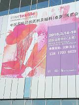 2018上海纺织面料及辅料展