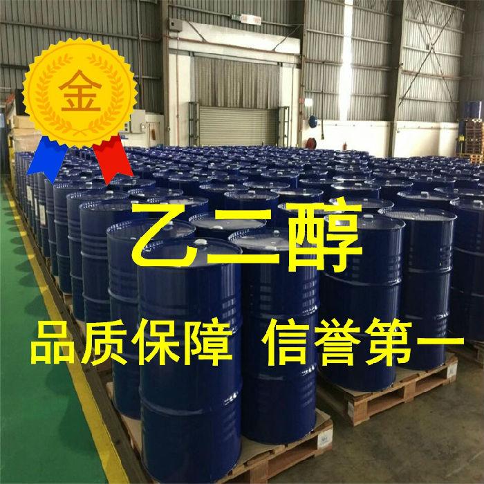 乙二醇 工业级 涤纶级 99.8国标乙二醇 价格低 质量高