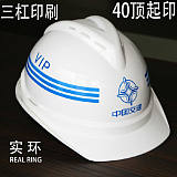 中国交建安全帽三杠印刷 安全帽圈印刷