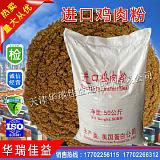 供应美国进口鸡肉粉,宠物食品,特种养殖