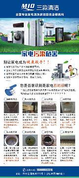 乐山三淼清洁:油烟机清洗、空调清洗、洗衣机清洗、冰箱清洗等;
