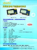 可循环使用温湿度记录仪;