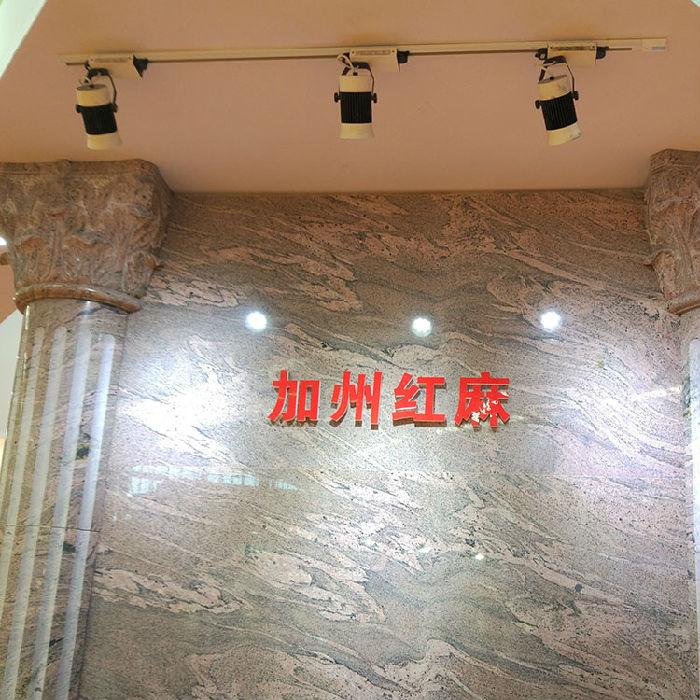 河南优质花岗岩 加州红麻 加州红龙 室内外装饰板材