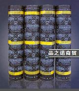 成都-品之诺专业改性沥青防水材料批发;