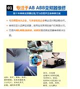 华东地区厂家战略合作伙伴专业提供变频器维修服务;