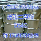 工业级碳酸二甲酯 DMC 齐鲁石化厂家直销99.9碳酸二甲酯 国标DMC;