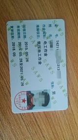朝阳劲松电工证焊工证物业经理证司炉工证内部资料轻松考过;