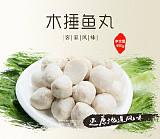 广东客家木锤肉丸系列