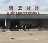 宁波机场空运,宁波机场货运,宁波机场货物托运