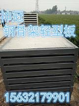 江苏镇江钢构轻强板,kst板厂家 优惠促销价90-140元;