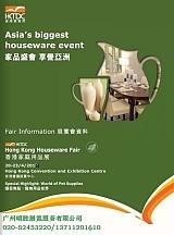 2018年香港家庭用品展覽會;