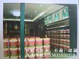 龍門天麵空調管口防水堵漏/惠州市歐耐克防水補漏工程公司;