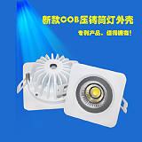 室內走廊led筒燈射燈外殼COB方形筒燈套件5W7W導光柱筒燈配件;