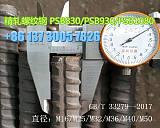 精轧螺纹钢连接器生产厂家晓军紧固件/精轧螺母/垫板M25/M32/M40;