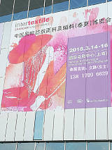 2018上海纺织面料展览会