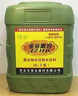 保合金装黑豹防水涂料 聚合物水泥基防水乳液