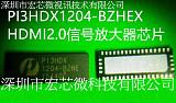 PI3HDX1204-BZHE HDMI 2.0接口IC;