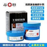 厂直销耐300度超高温修补剂 金属修补胶 工业胶粘剂 高温密封胶;