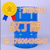 工业级叔丁醇厂家直销 价格实惠 质量保证 国标叔丁醇;