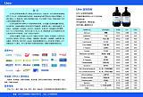 供应实验科研 生物试剂 化学试剂;