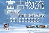 供应 北京物流公司北京货运公司