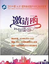 2018中國(北京)國際橡塑暨印刷包裝展覽會-新產品研發展示;