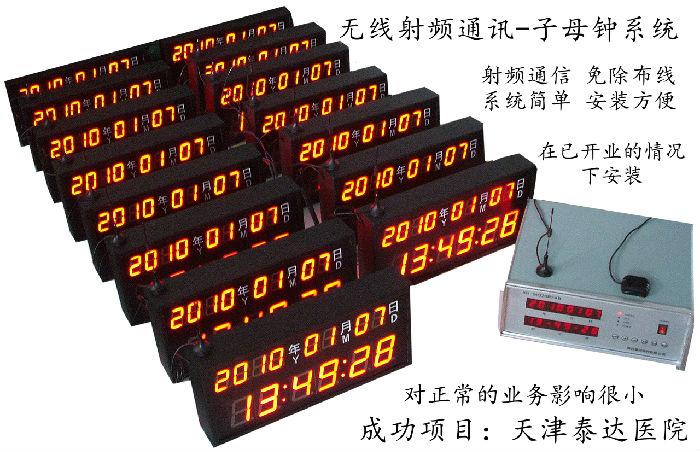 供应 子母钟-GPS时钟同步系统 烟台星河电钟