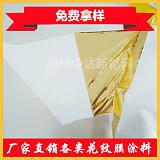 PET PVC薄膜水性着色层涂料 耐温性好高硬度树脂;