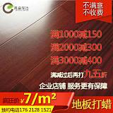 地板打蜡保养服务抛光起蜡上门服务装修后保洁上海保洁公司;