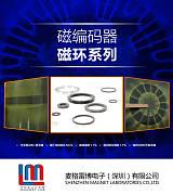 高精度磁编码器 磁环