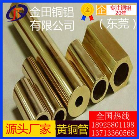供应H62黄铜毛细管,H65黄铜六角管,福建H68黄铜方管,黄铜棒黄铜板厂家